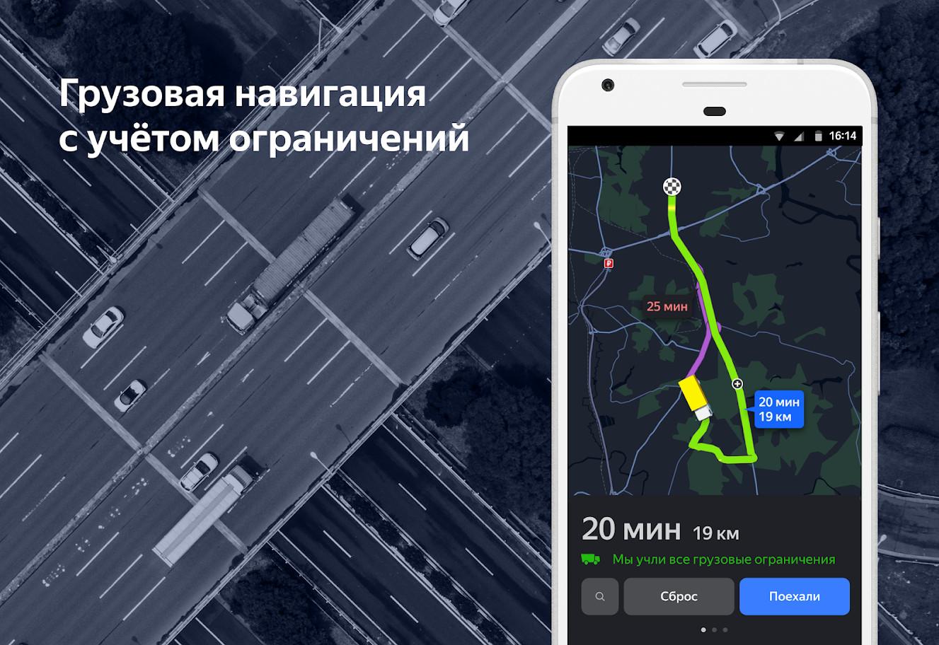 Яндекс навигатор на планшет windows