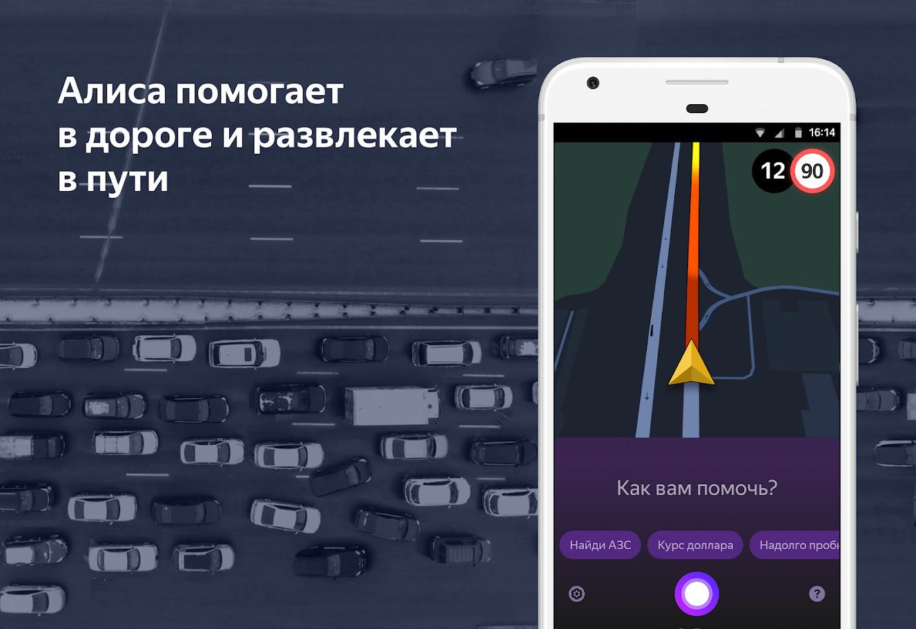 Установить Яндекс Навигатор Для Андроид - фото 11