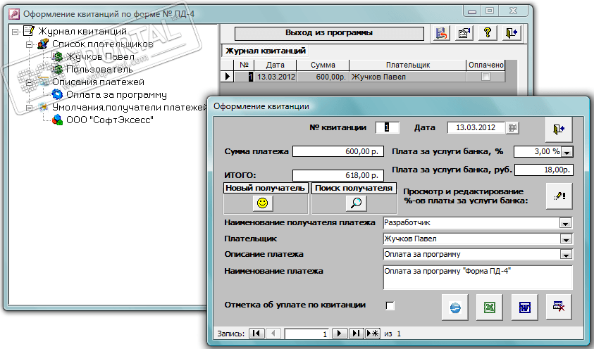Форма ПД-4