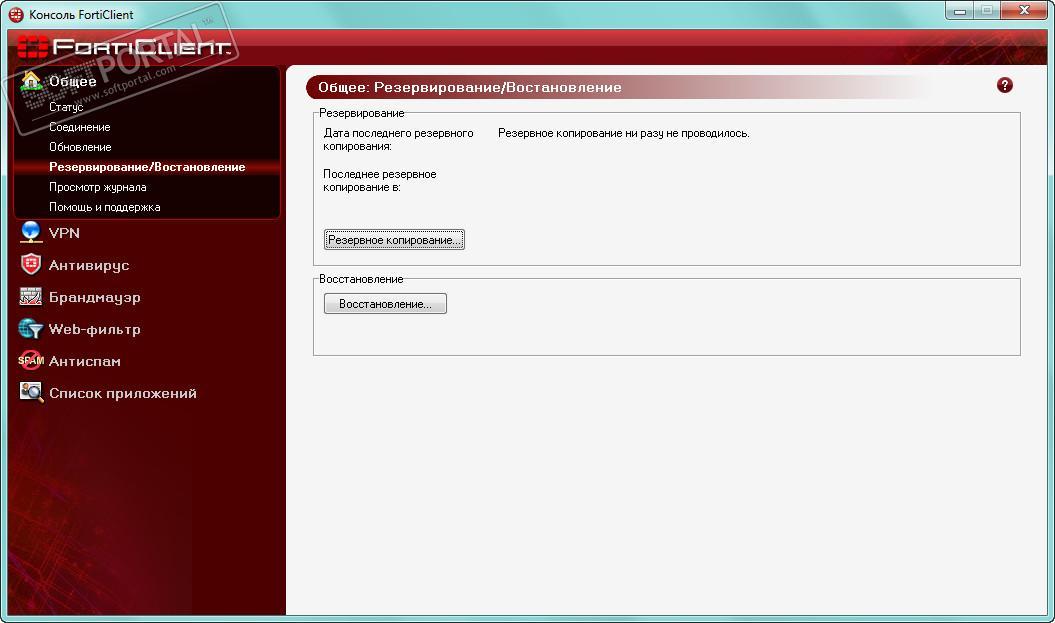 Kaspersky Endpoint Security 10 For Windows скачать