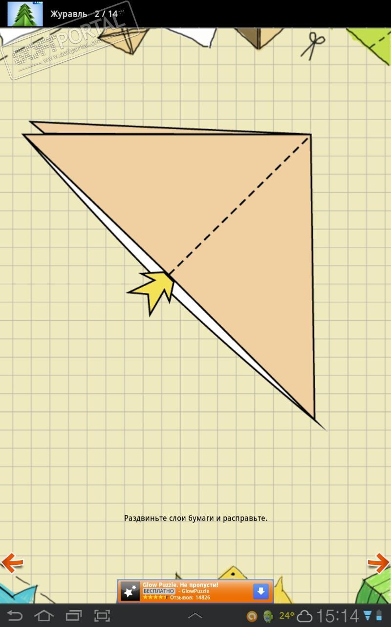 Скачать программу оригами на андроид