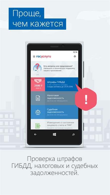 госуслуги скачать приложение на компьютер Windows 7 - фото 5