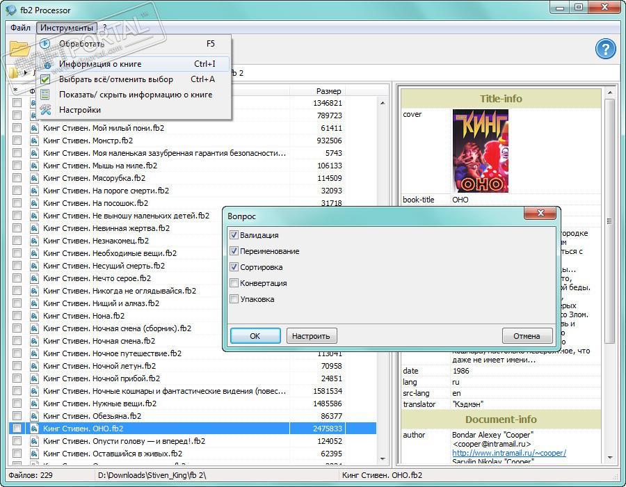 Программы читающие формат fb2 скачать бесплатно