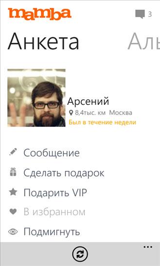 знакомства мамба на русском языкемои сообщения