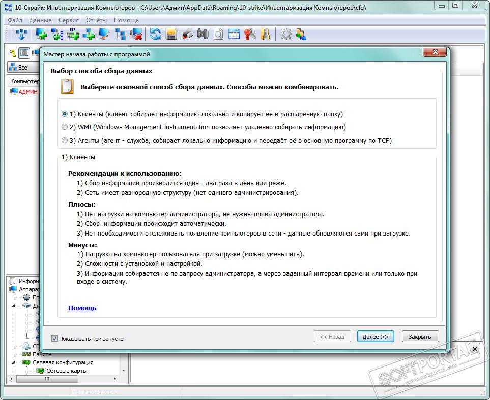 10-страйк инвентаризация компьютеров 6.2