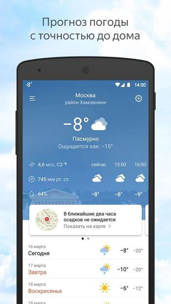 Погода город чернигов