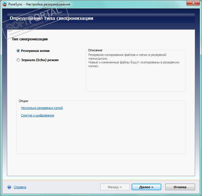 PureSync - скачать бесплатно PureSync 4.7.0  PureSync - ск...