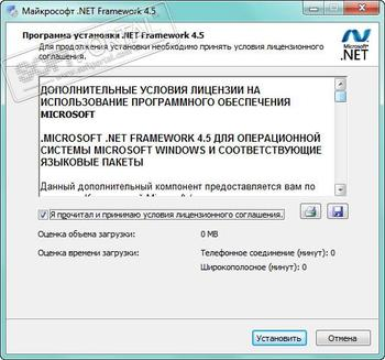 Net framework 4.5.3 скачать