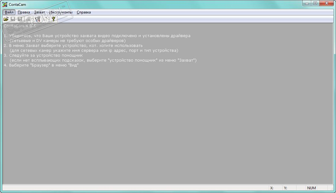 программа для эндоскопа windows