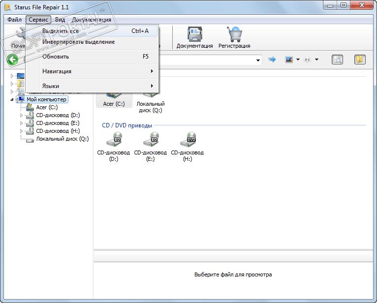 Starus File Repair Скачать - фото 6