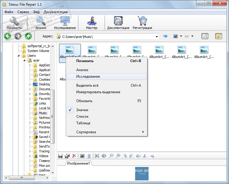 Starus File Repair Скачать - фото 4