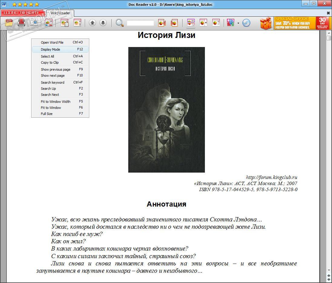 Скачать программу для чтения файлов doc