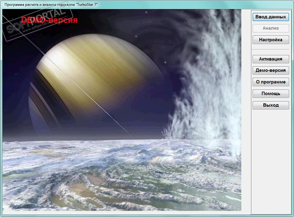 Программа по расчету личных гороскопов TurboStar 7