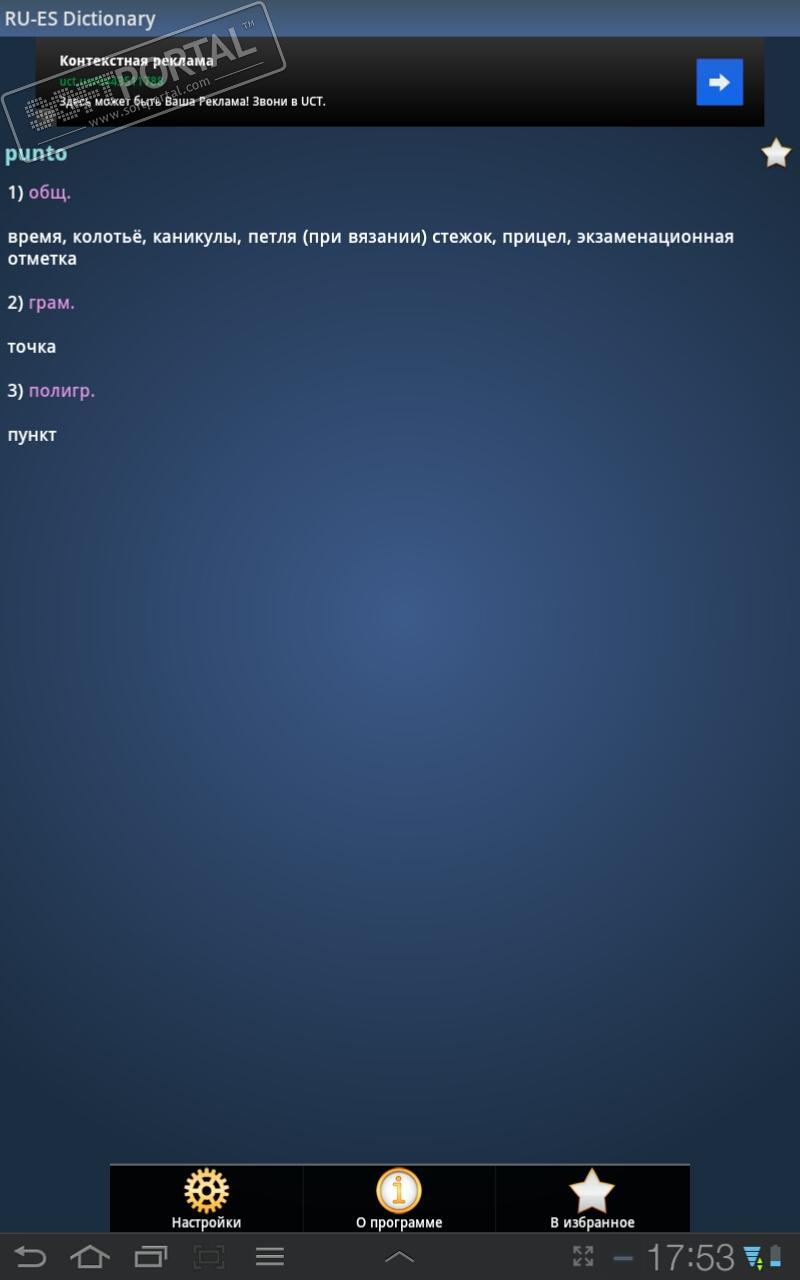 Программа испанского языка скачать бесплатно приложение антирадар на андроид скачать бесплатно