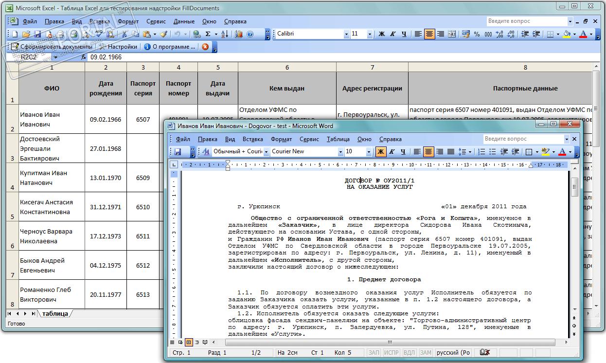 FillDocuments