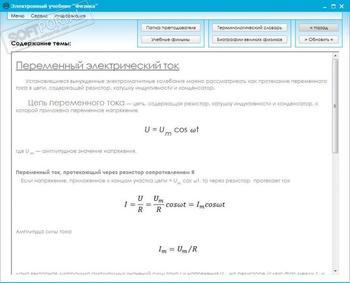 Учебник 9 Класс Физика Перышкин Бесплатно Без Регистрации