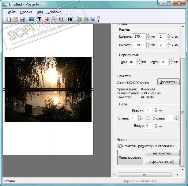 AVLSoft PosterPrint