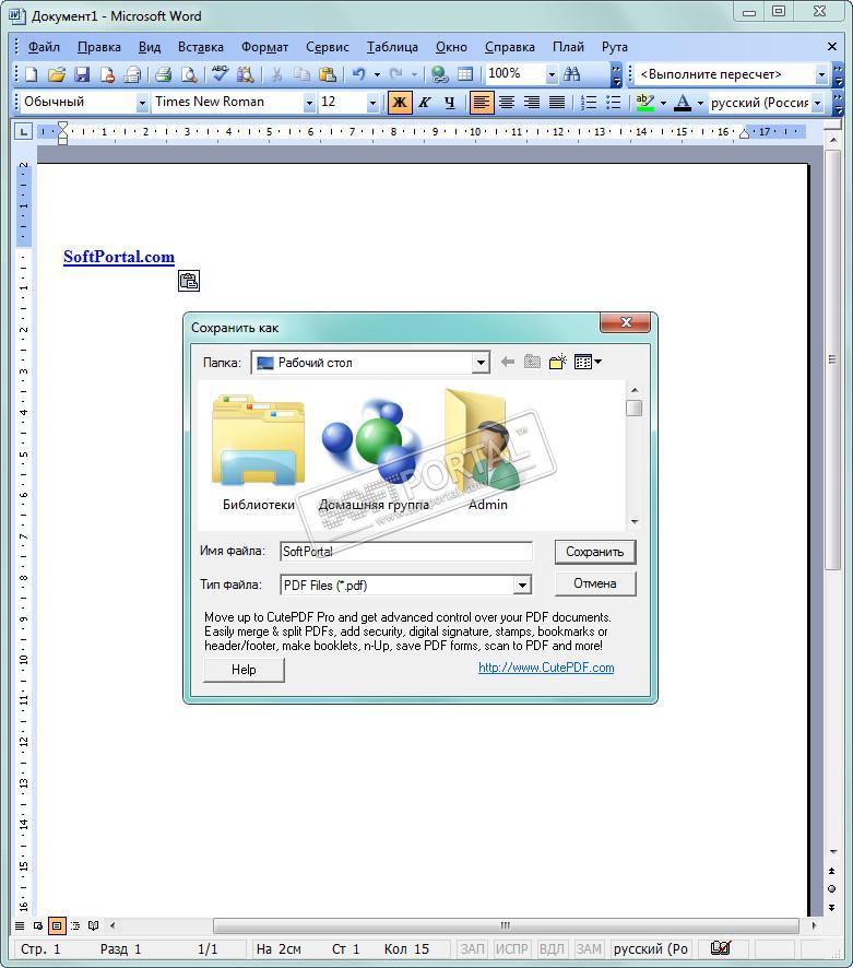 Baixaki Br Download Cutepdf Writer - customfile