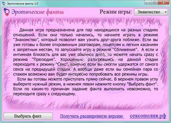 Секс фанты описание