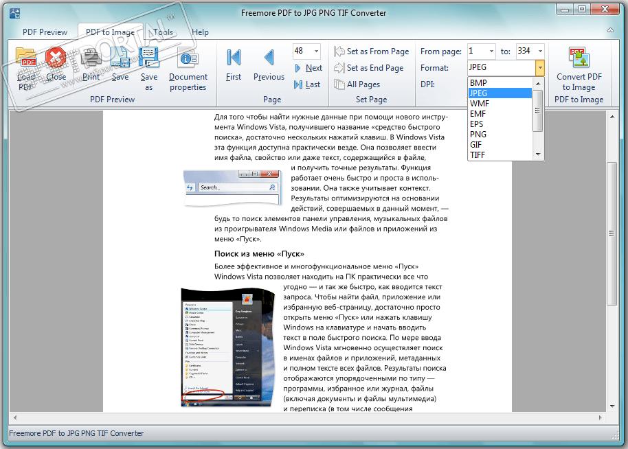 Скачать программу читать тиф как скачать бесплатно офисные программы