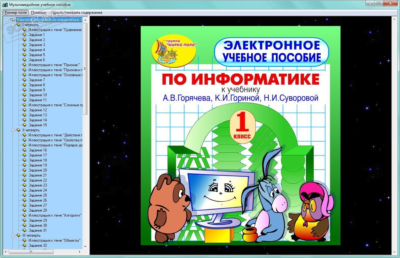 Электронное пособие по информатике для 1 класса
