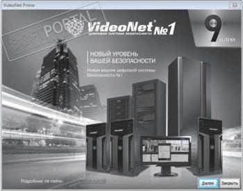 Программа videonet скачать