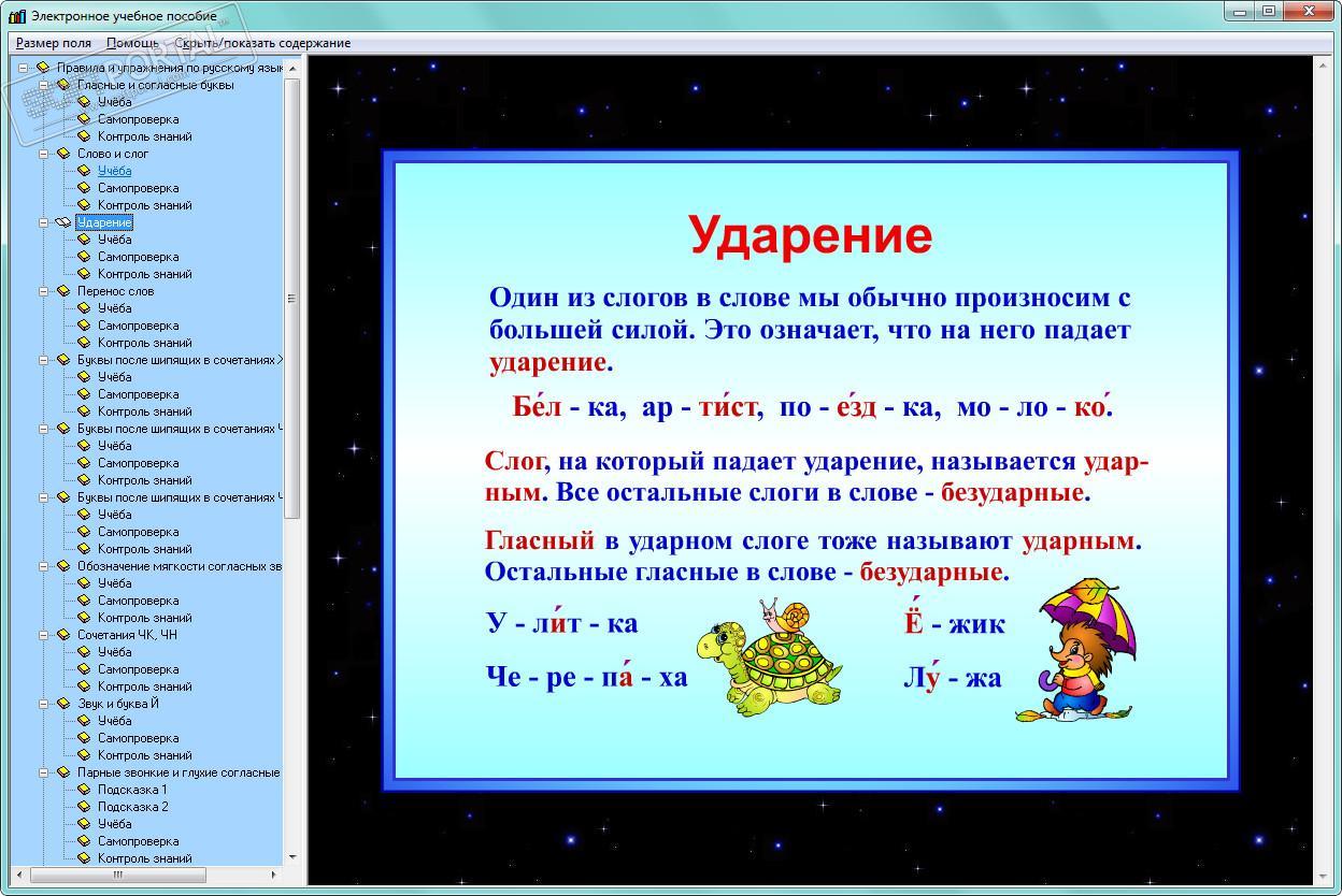 Гдз Русский язык 9 Класс Шклярова