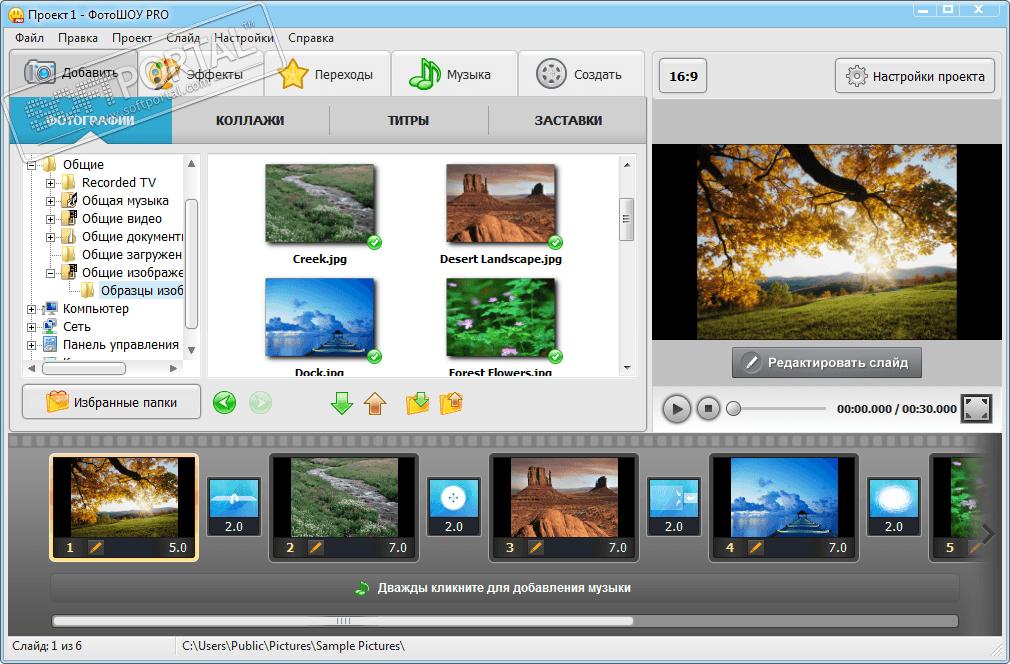 скачать бесплатно программу фотошоу про бесплатно - фото 4