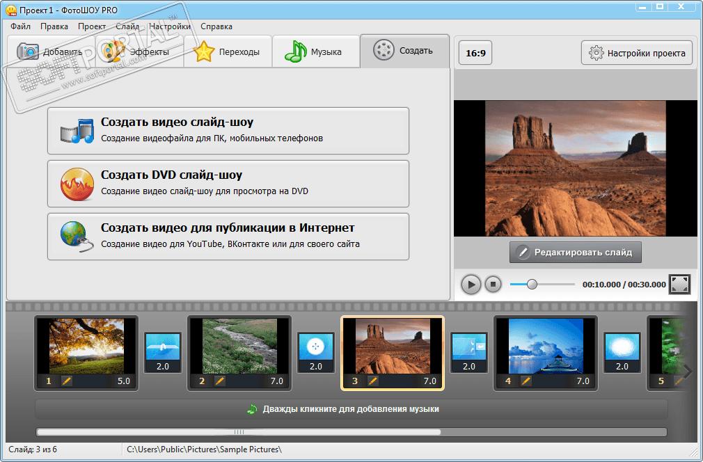 скачать бесплатно программу фотошоу про бесплатно - фото 6