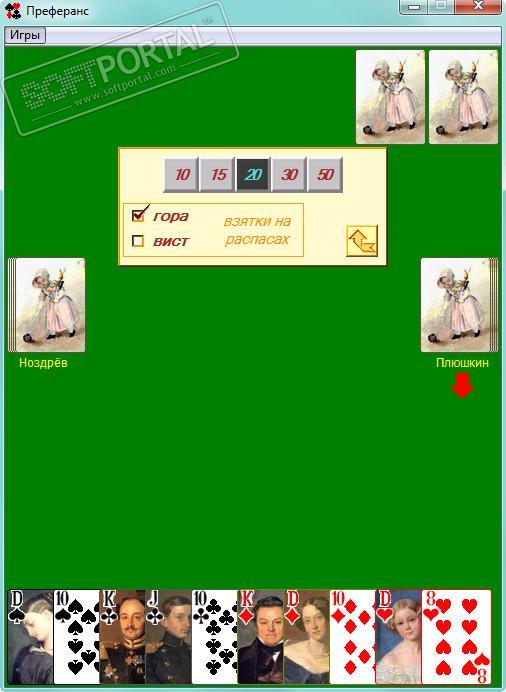 карточные игры преферанс скачать бесплатно