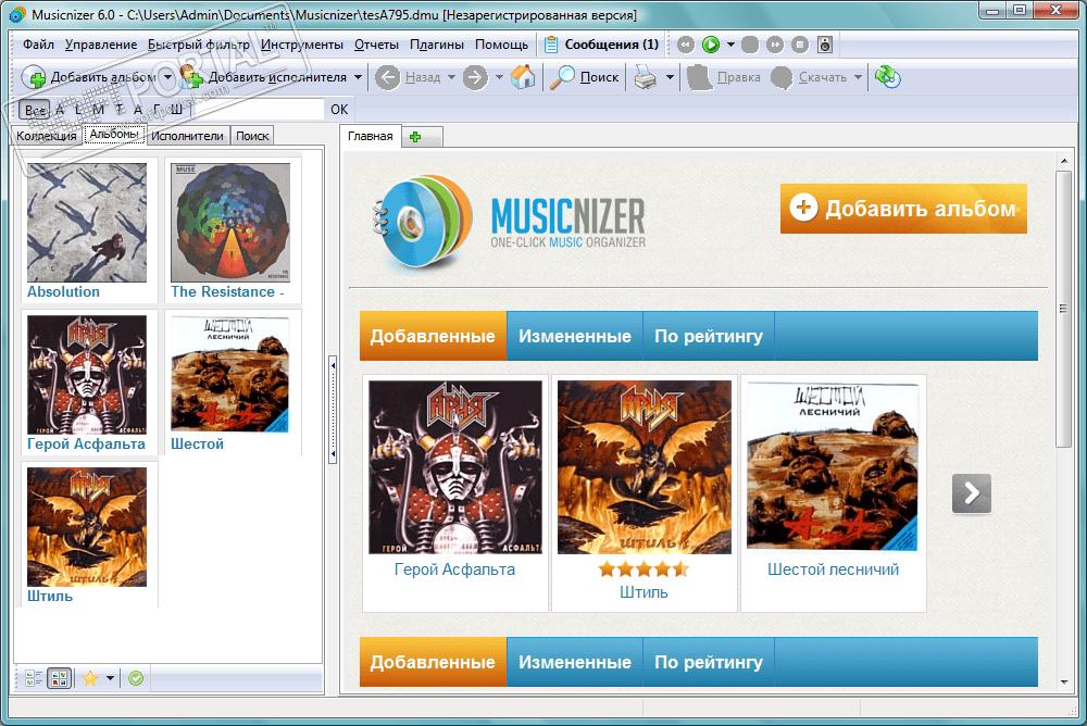 Musicnizer 7.2 Торрент - фото 10