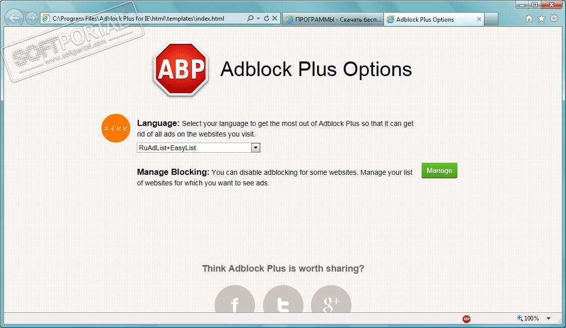 скачать программу ad blocker
