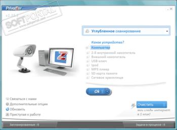 скачать программу привазер бесплатно на русском языке - фото 4