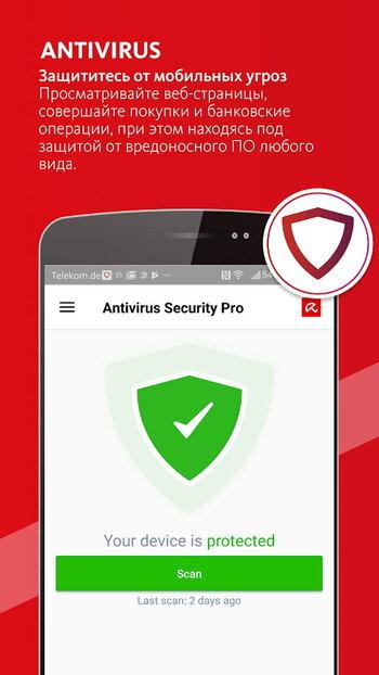 программы защиты телефона бесплатно