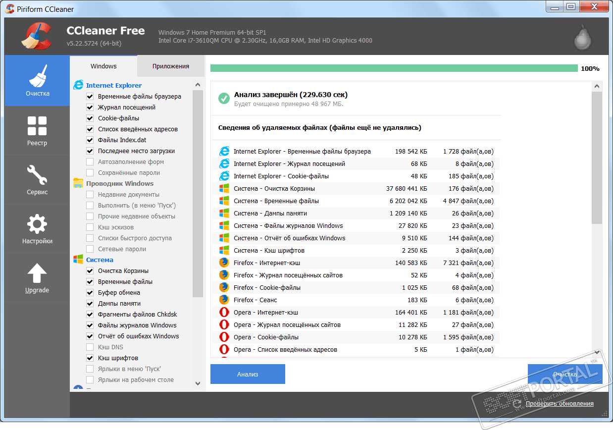 Скачать программу для чистки реестра бесплатно ccleaner