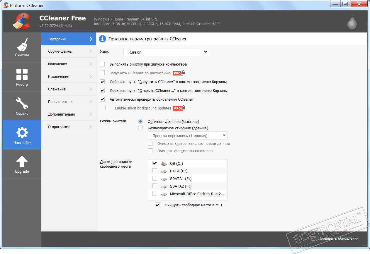 Rutor. Info:: ccleaner 5. 46. 6652 free/professional/business.