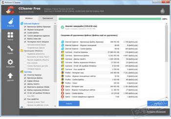 Бесплатно скачать программы очистки диска