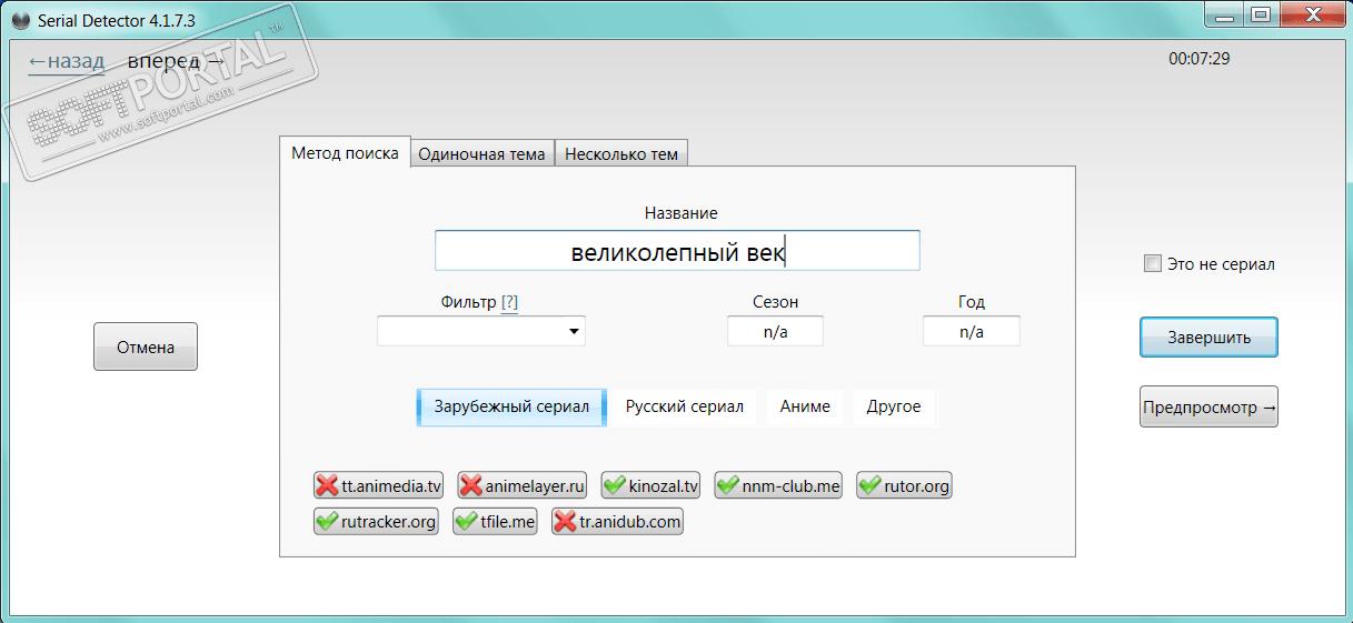 SerialDetector