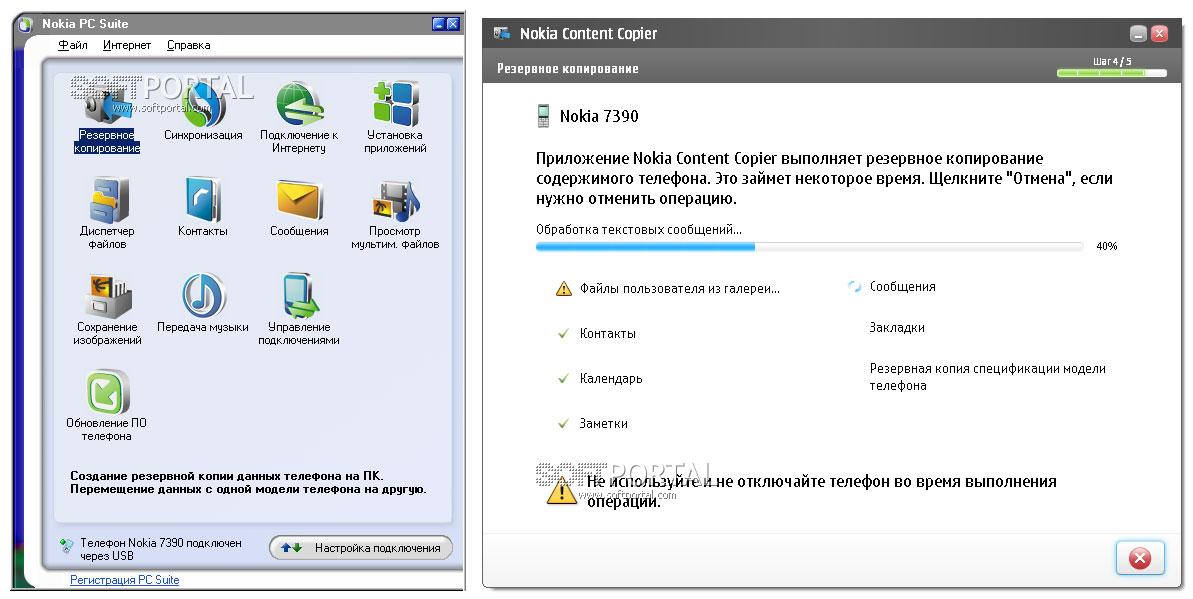Nokia Программа Синхронизации Скачать