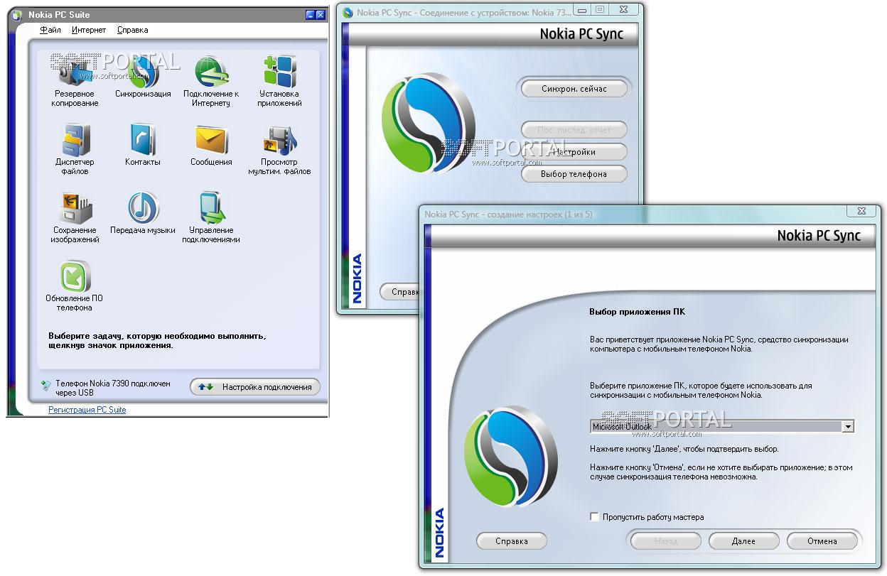 Программа нокиа на компьютер скачать