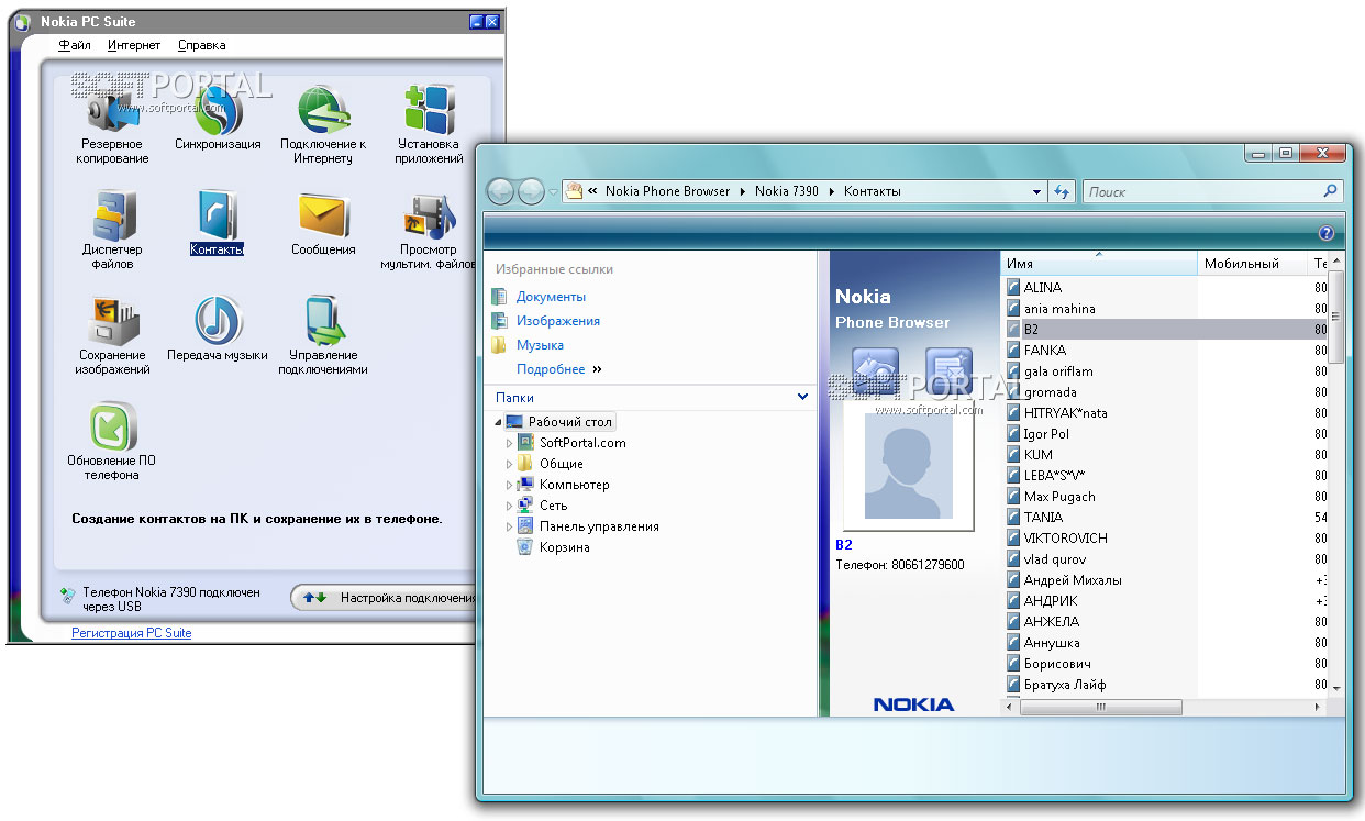 Nokia pc suite 7 1 210 72