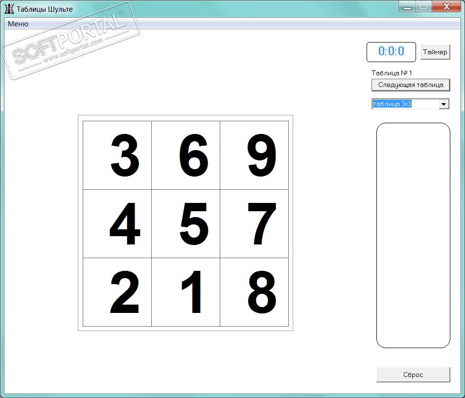 таблицы шульте скачать pdf