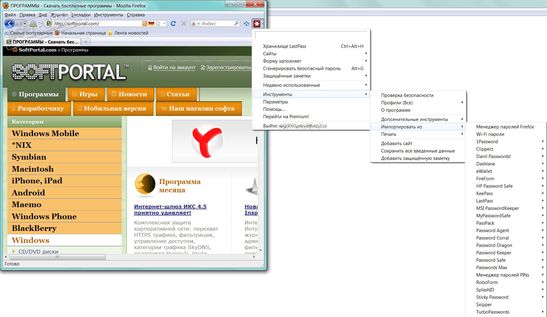 LastPass - скачать бесплатно LastPass 4 31 0