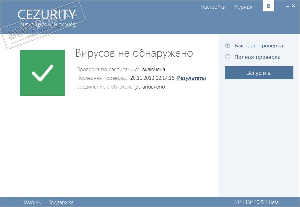 скачать антивирусный сканер на русском языке бесплатно