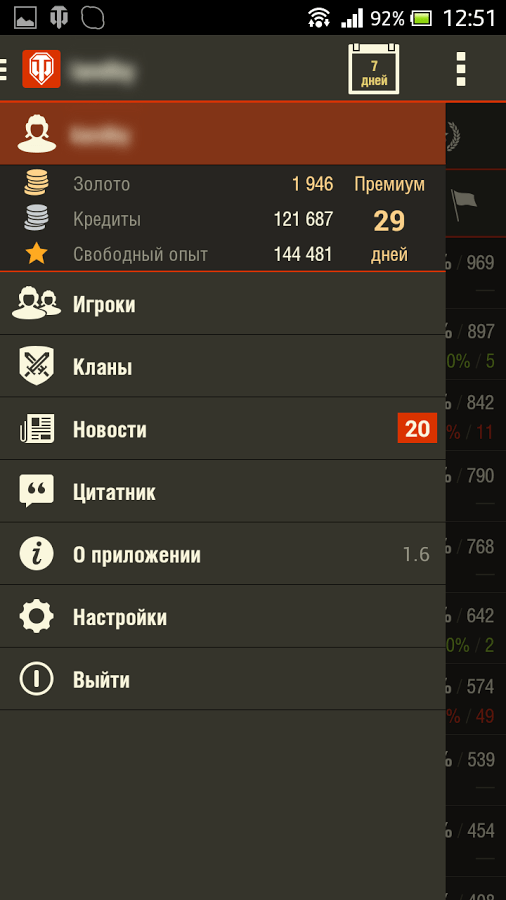 World of tanks assistant 1 6 - фото 2