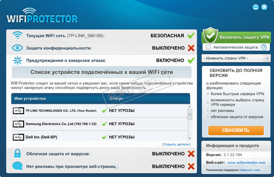 Wifi защита скачать программу