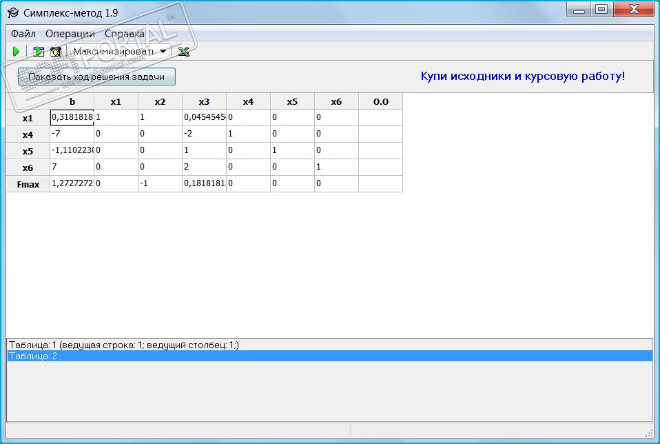 Simplex программа скачать бесплатно
