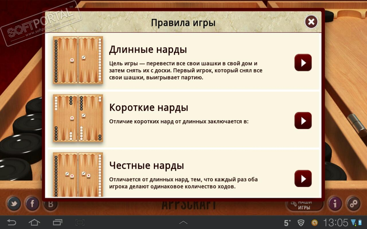 длинные нарды правила игры в картинках флаг международная награда