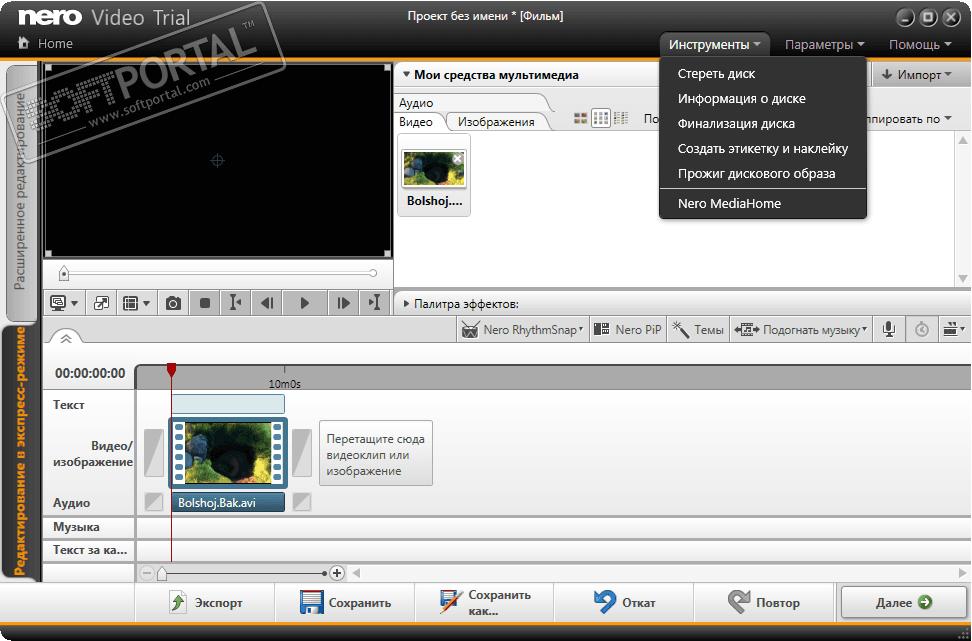 Nero 7 как создать виртуальный диск