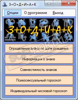 З+О+Д+И+А+К